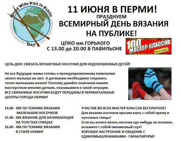 10 июня всемирный день вязания