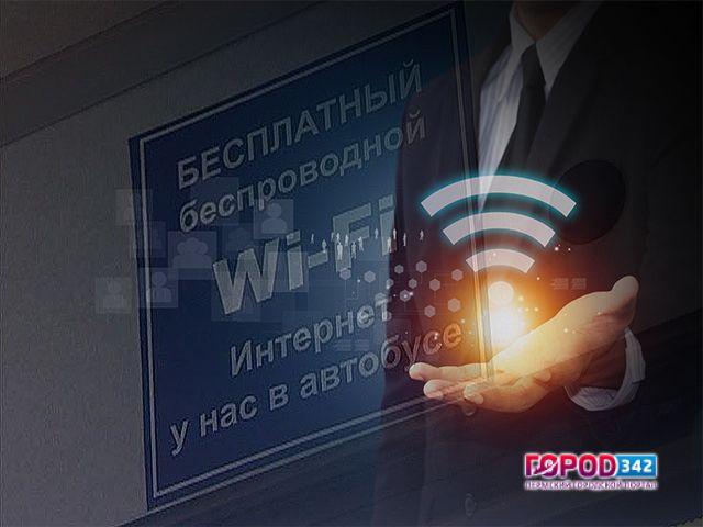 Доступ в интернет через Wi Fi привяжут к госуслугам