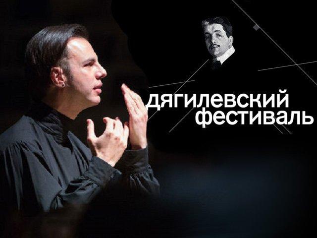 Дягилевский фестиваль объявил программу