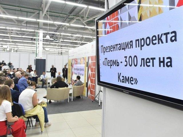 4fc41ff2 В Перми прошла презентация проекта изменения облика города к 300-летию