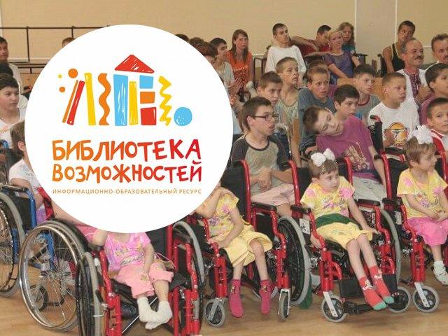 В Пермском крае Общественной организацией «Счастье жить» запущен уникальный проект «Библиотека возможностей»