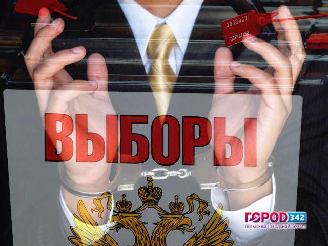 Навыборы вПермском крае заявились 2400 претендентов