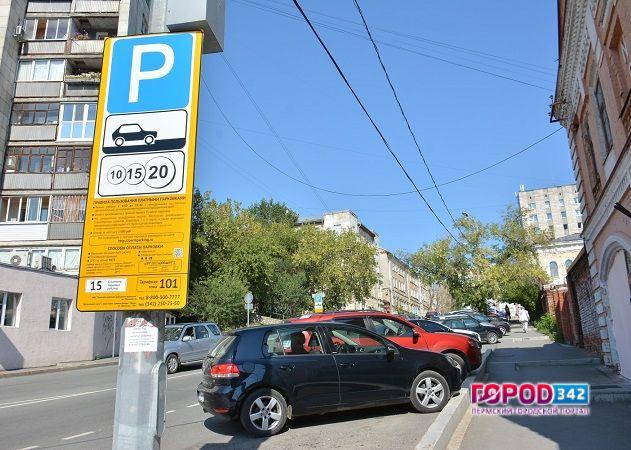 ВУФАС стали поступать жалобы от граждан Перми наплатные парковки