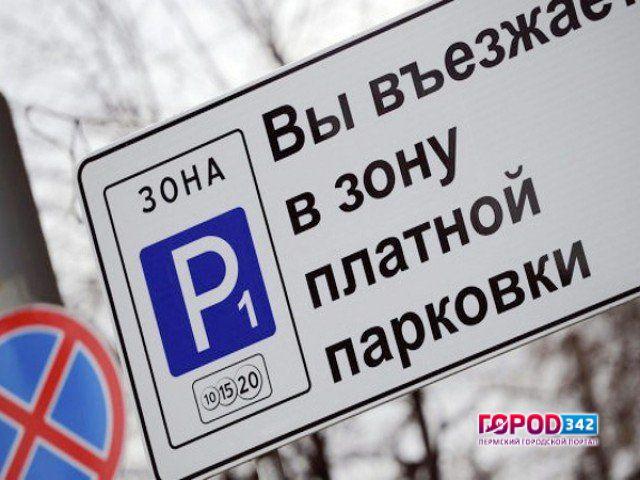 Занеделю платные парковки принесли бюджету Перми 420 тыс. руб.