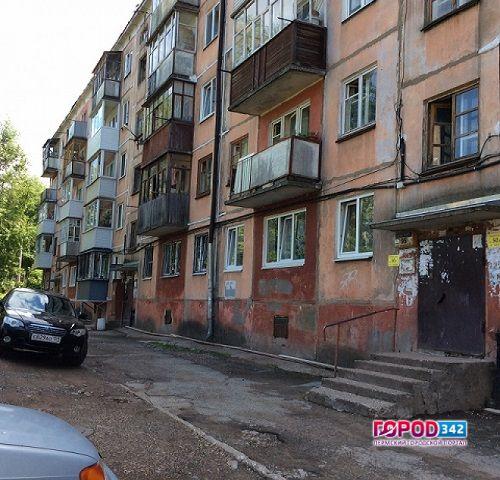Пермский краевой суд призывает пермяков добиваться капремонта домов засчет администрации Перми