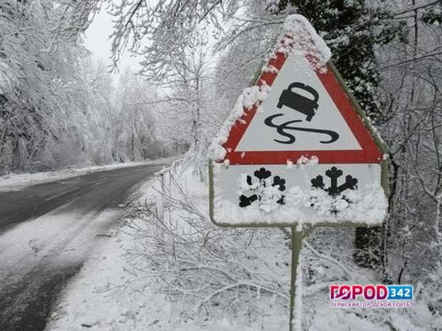 МЧС Прикамья предупреждает оснегопадах игололедице
