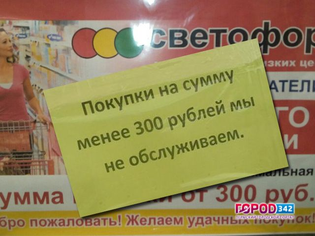 Пермский магазин отказывал гостям в закупке насумму менее 300 руб.