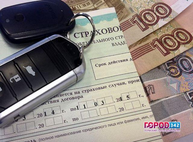 Новое вОСАГО: поправки взакон согласовалиЦБ и министр финансов