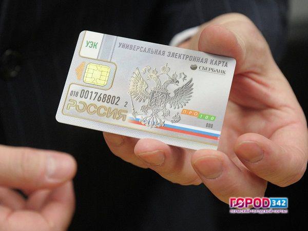 С1января последующего 2017 в РФ появятся электронные паспорта