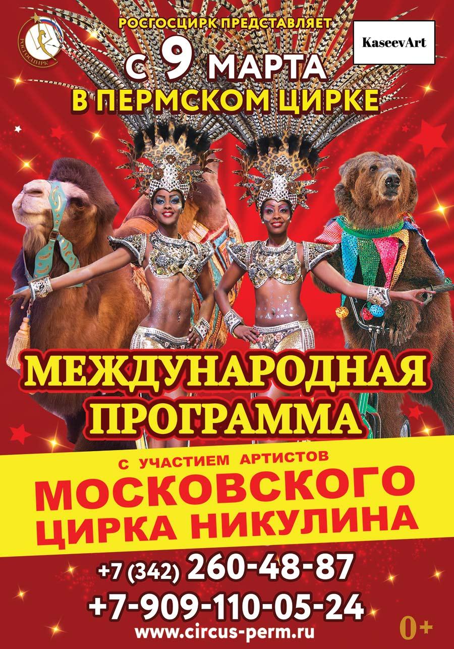 Афиша мероприятий декабрь 2019 в Перми новые фото
